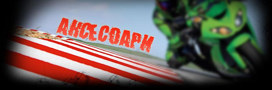 Тийм Грийн - мотоциклети, екипировка и сервиз - SHARK Helmets
